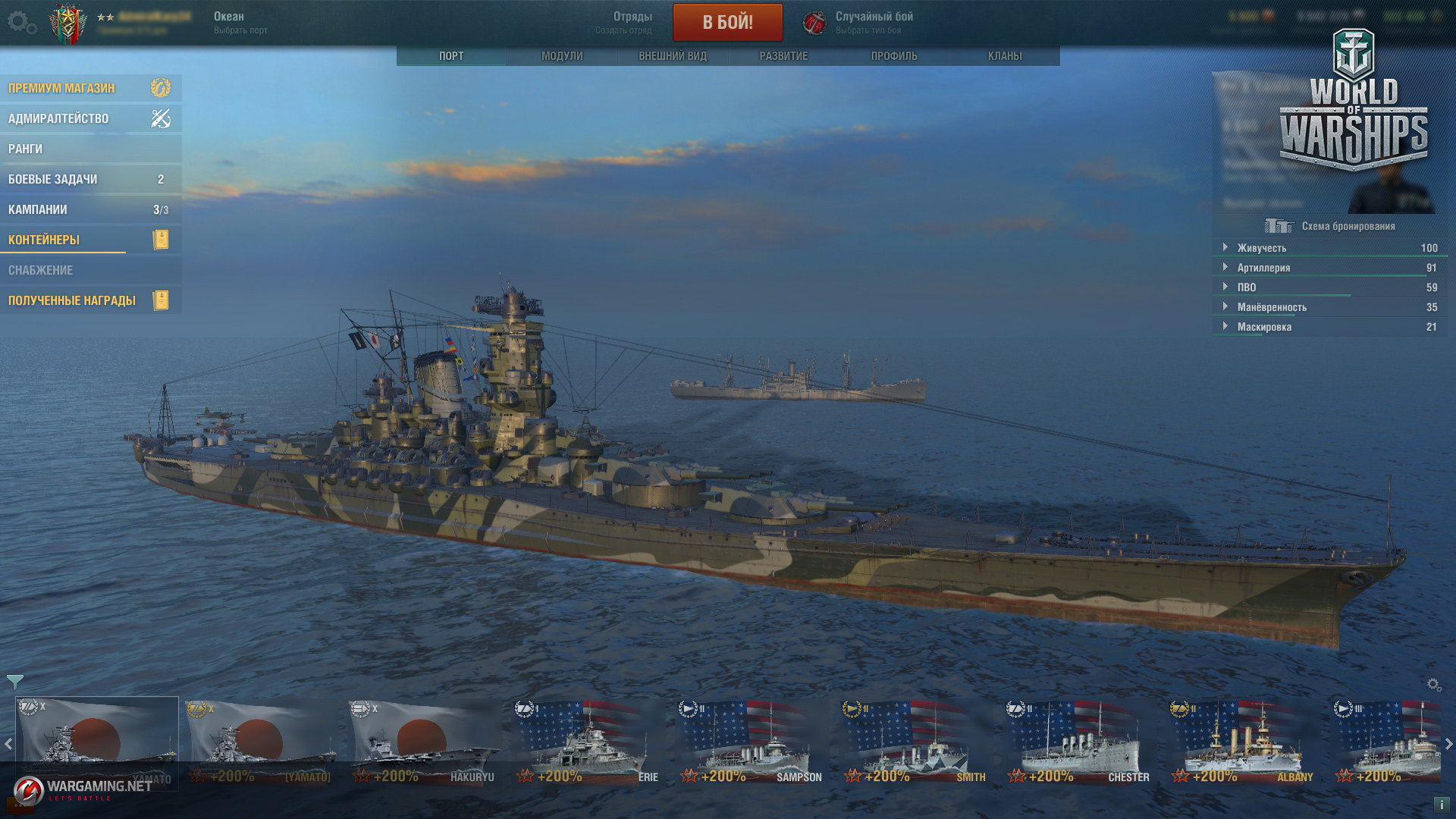 Update 0 8 2: From Britain to the Moon | World of Warships