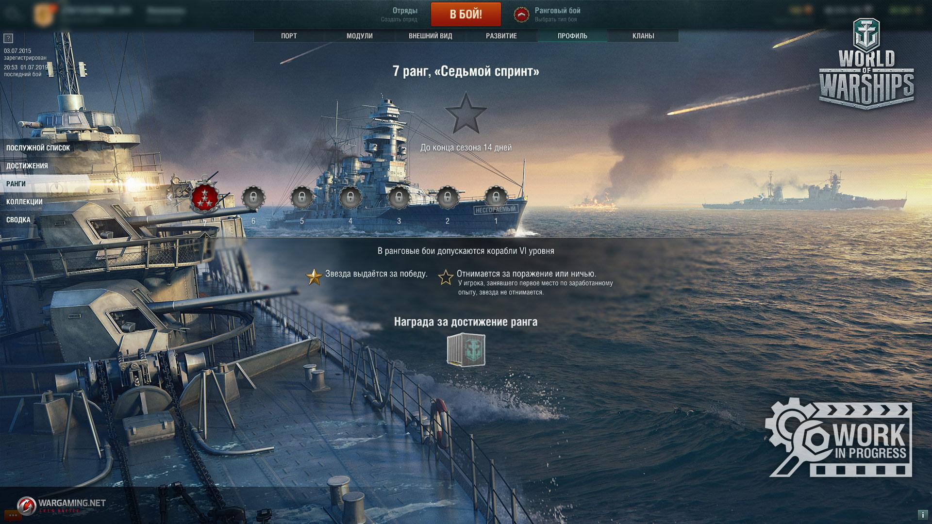 Developer Bulletin 0 8 7   World of Warships